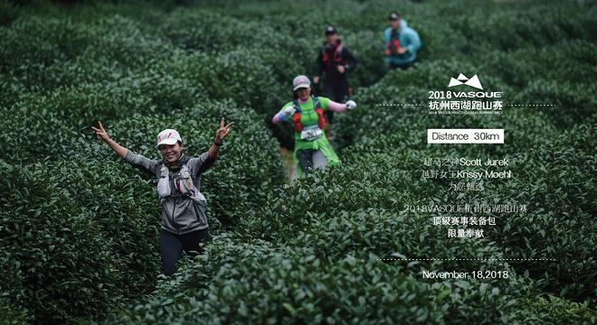 VASQUE 杭州西湖跑山赛