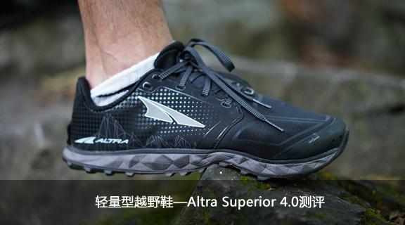輕量型越野鞋—Altra Superior 4.0測評