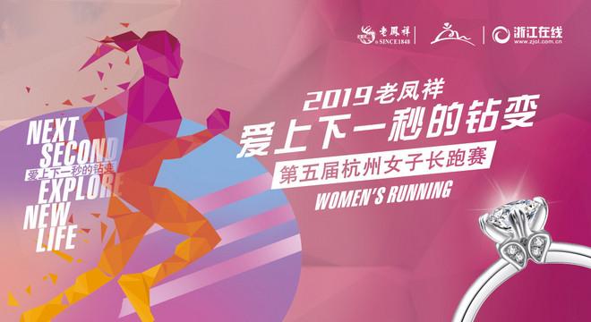 老凤祥 2019 第五届杭州女子长跑赛