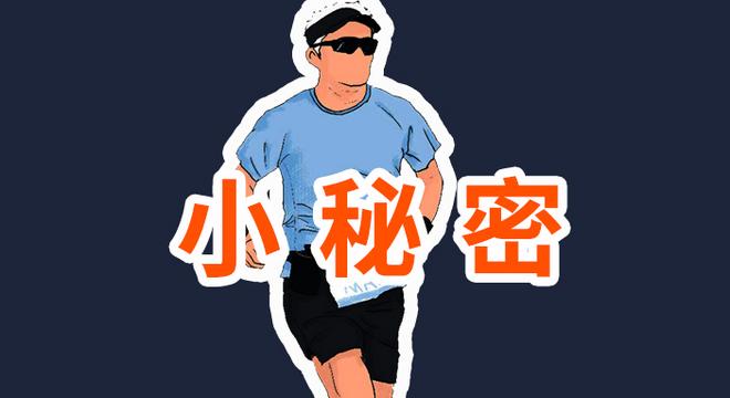 女人不知道的男跑者的小秘密