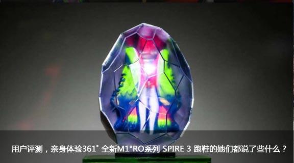 用户评测,亲身体验361˚ 全新M1°RO系列 SPIRE 3 跑鞋的她们都说了些什么?
