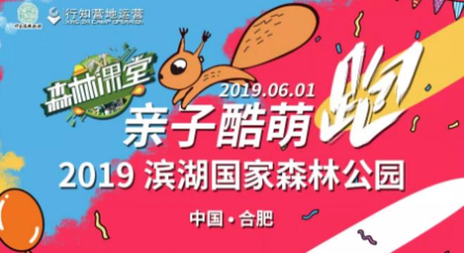2019滨湖国家森林公园亲子酷萌跑