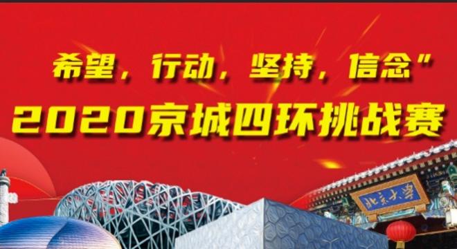第一届 2020 京城四环挑战赛