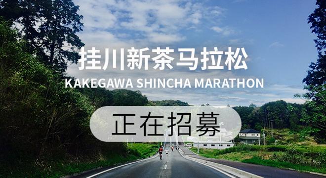 2019挂川新茶马拉松