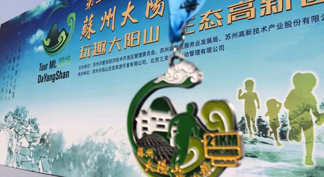 2016苏州大阳山跑山赛   用越野去秋游