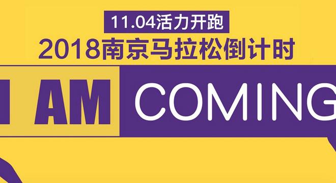 南京马拉松赛暨全国马拉松锦标赛(南京站)
