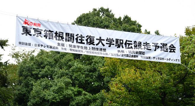 专访 |  箱根驿传头号粉丝眼中的日本马拉松