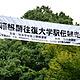 专访    箱根驿传头号粉丝眼中的日本马拉松