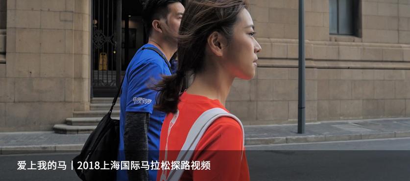 爱上我的马丨2018上海国际马拉松探路视频