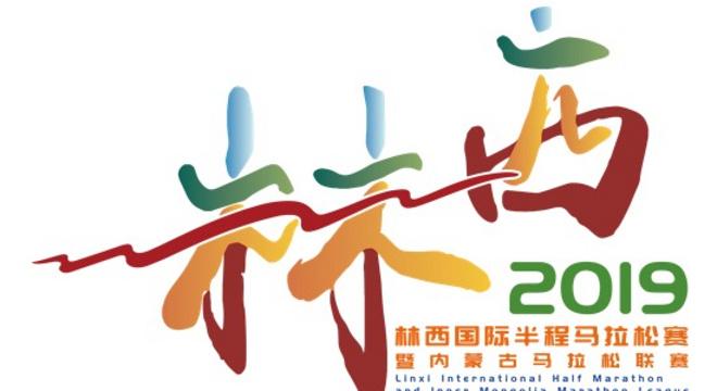 2019 林西國際半程馬拉松賽 暨內蒙古馬拉松聯賽