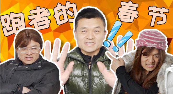 视频 | 跑步青年春节回乡记