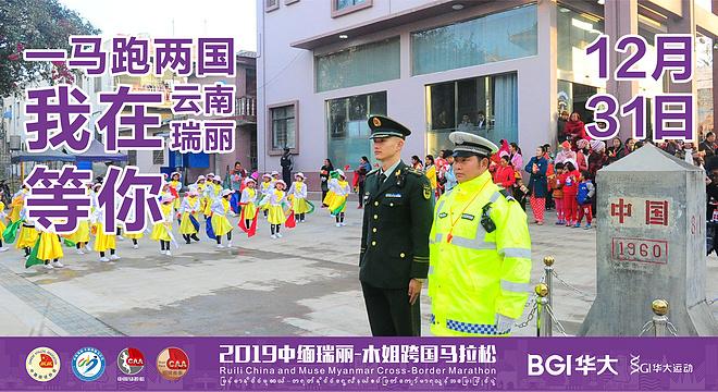 2019中缅瑞丽-木姐跨国马拉松
