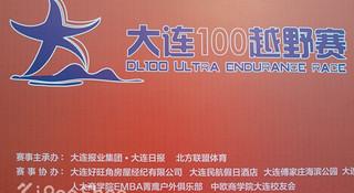 越野跑者的盛会—记第二届大连100越野赛