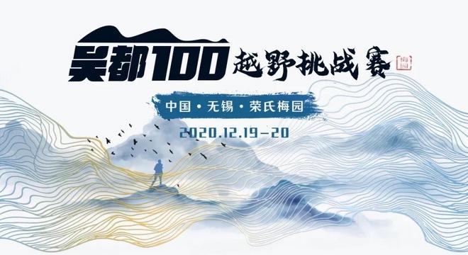 2020 吴都100 越野挑战赛
