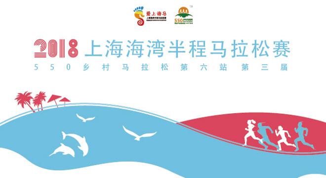 上海海湾半程马拉松赛—550乡村马拉松
