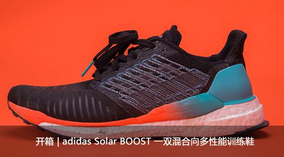 开箱   adidas Solar BOOST 一双混合向多性能训练鞋