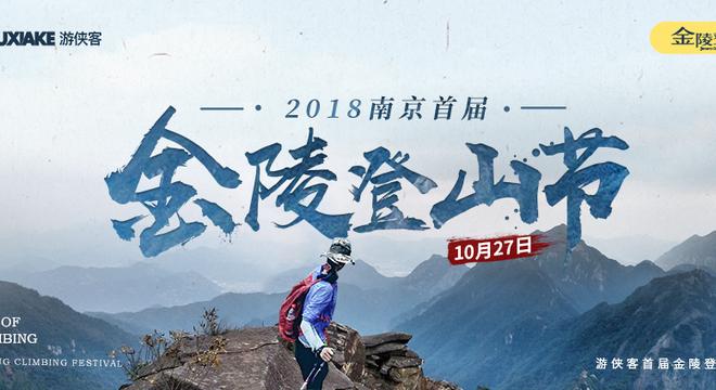 2018 首届金陵登山节