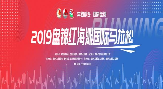 2019盘锦红海滩国际马拉松