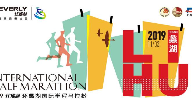 环蠡湖国际半程马拉松