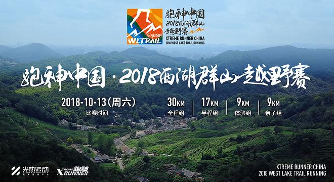跑神中国•2018 西湖群山越野赛