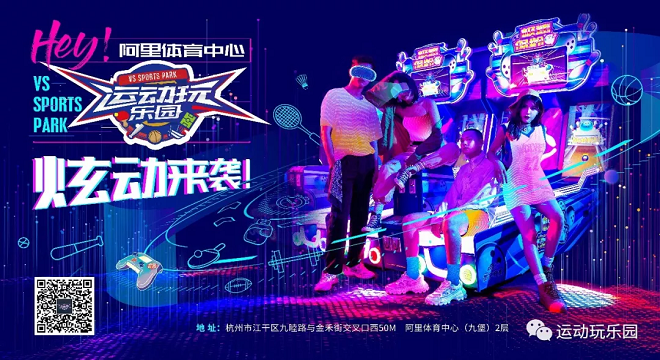 杭州惊现全国首家大型室内运动科技主题乐园!