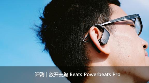 評測 | 放開去跑 Beats Powerbeats Pro