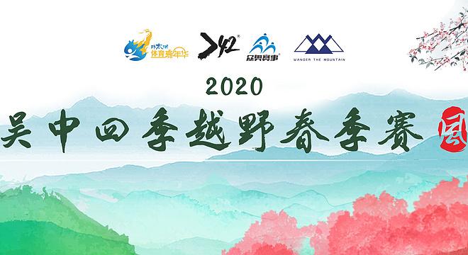 2020 吴中四季越野春季赛 风(赛事延期)