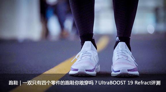跑鞋 | 一双只有四个零件的跑鞋你敢穿吗?UltraBOOST 19 Refract评测