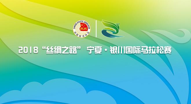 """""""丝绸之路""""宁夏 · 银川国际马拉松"""