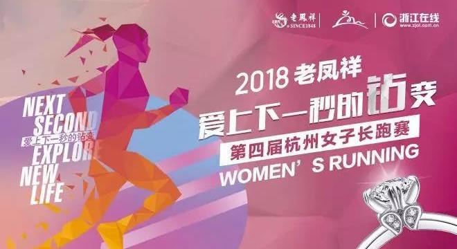 老凤祥 2018 第四届杭州女子长跑赛