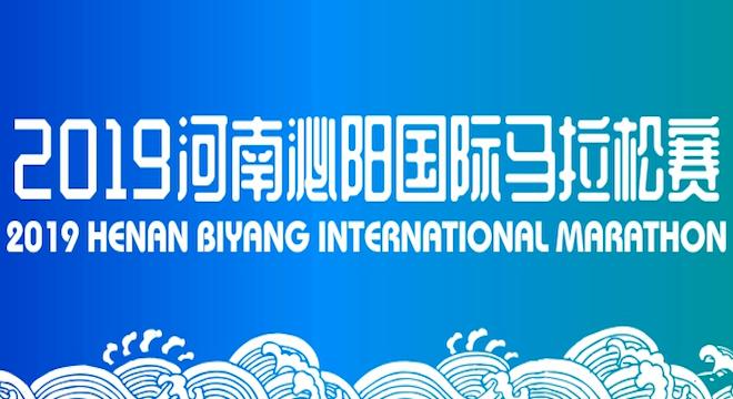 2019 河南泌阳国际马拉松赛