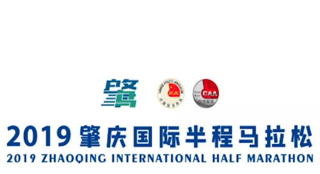 2019 肇庆国际半程马拉松