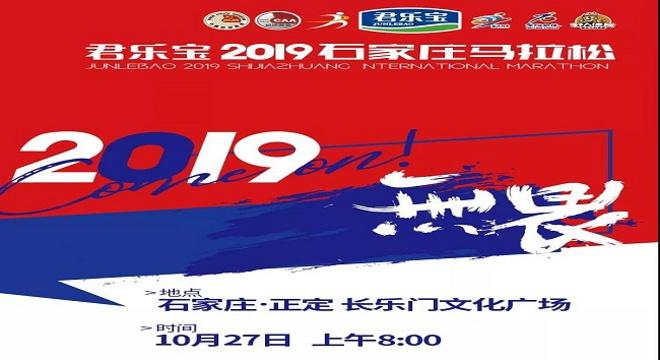 2019 石家庄(正定)国际马拉松