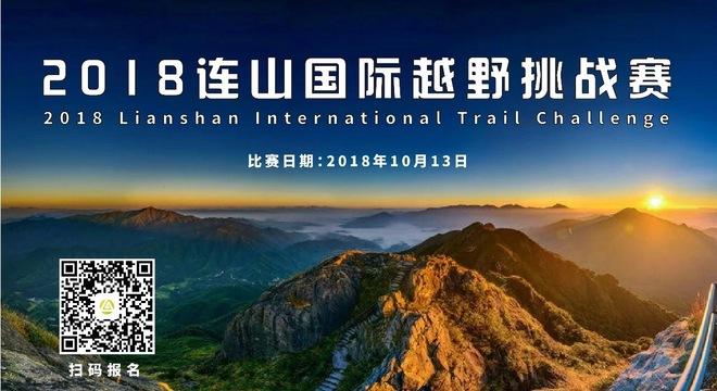 2018 连山国际越野挑战赛