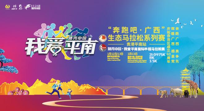 踏秀中国·我爱平南国际半程马拉松赛