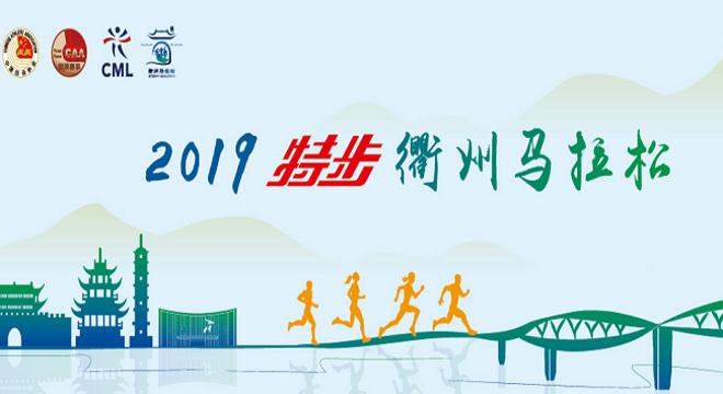 2019 特步衢州马拉松