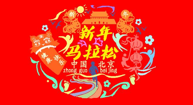 """2020 """"迎新年,庆元旦""""北京新年半程马拉松"""
