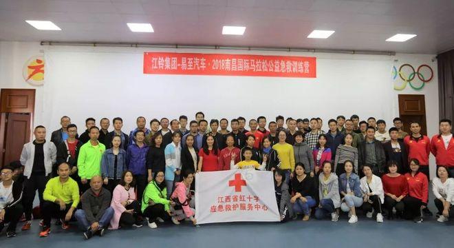 2018南昌马拉松首场公益急救训练营成功举办,助你在马拉松赛事上把握生命的每一分钟!