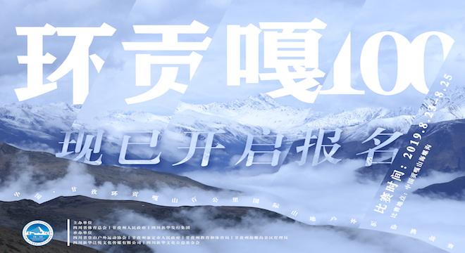 2019 中国·甘孜环贡嘎山百公里国际山地户外运动挑战赛