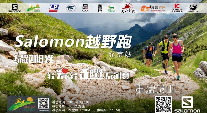 绿跑阳光轻爱轻越野系列赛 第六十六期活动 重温灵山
