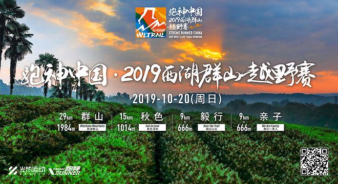 跑神中国•2019西湖群山越野赛