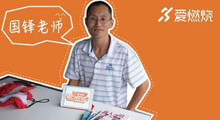 中国跑者 | 徐国锋:我期望成为一个「运动家」