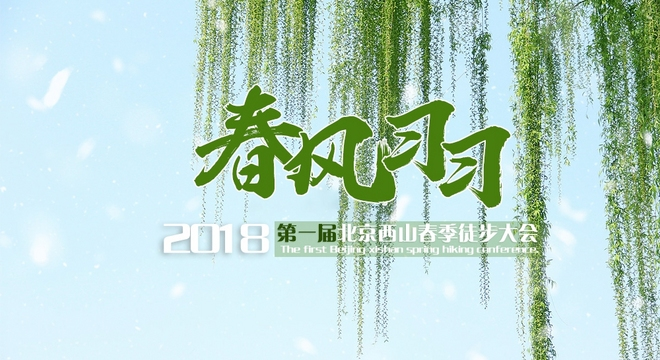 北京西山春季徒步大会
