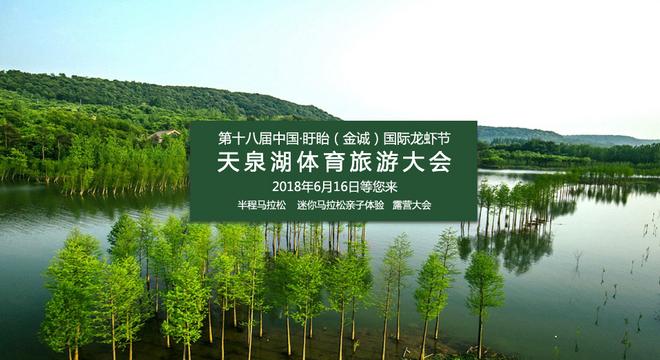 2018环天泉湖虾趣马拉松