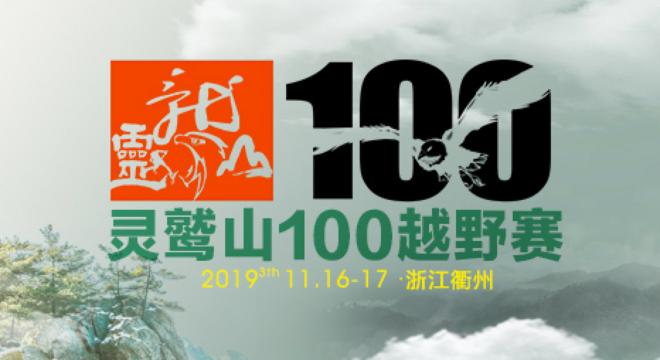 2019 灵鹫山100公里森林越野赛