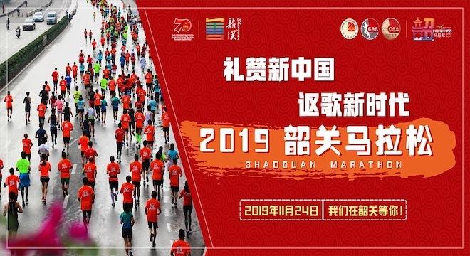 2019 韶关马拉松