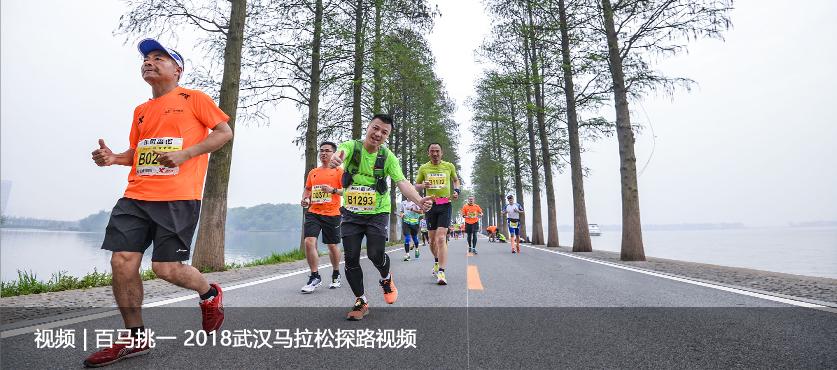 视频 | 百马挑一 2018武汉马拉松探路视频