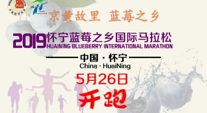 怀宁蓝莓之乡国际半程马拉松