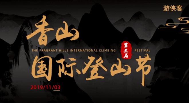 2019 香山国际登山节