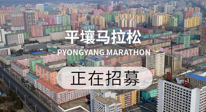 2019平壤马拉松